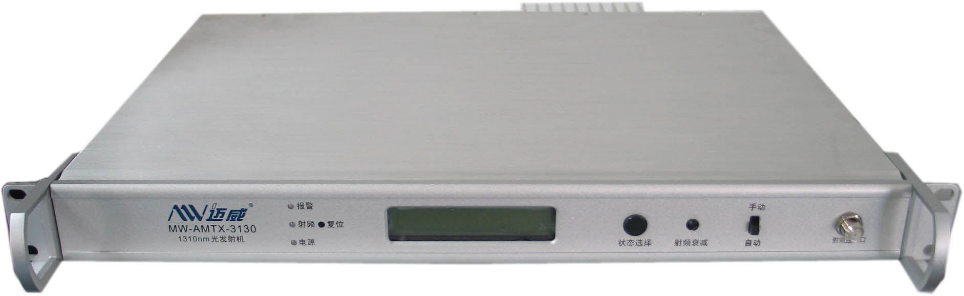邁威 MW--AMTX -3130 光發射機
