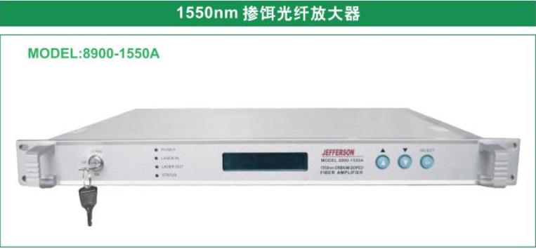 杰和興 8900-1550A型1550nm摻餌光纖放大器
