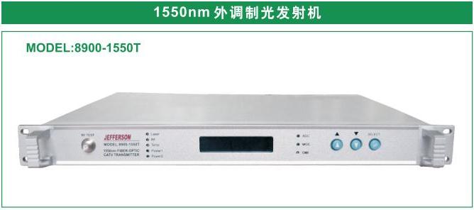 杰和興 8900-1550T型1550nm外調制光發射機