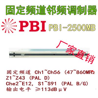 PBI固定調制器