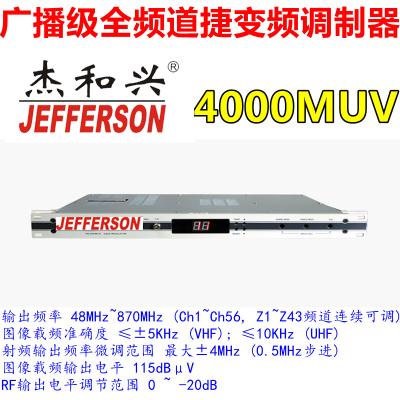 杰和興 JHX-4000M-UV專業級全頻道捷變式鄰頻電視調制器