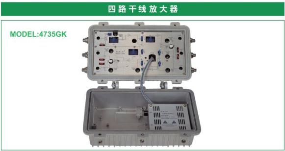 杰和興 4735GK型  四路干線信號放