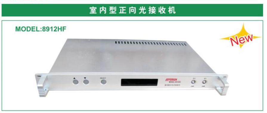 杰和興 機架式光接收機 8912HF 室內型 正向光接收機