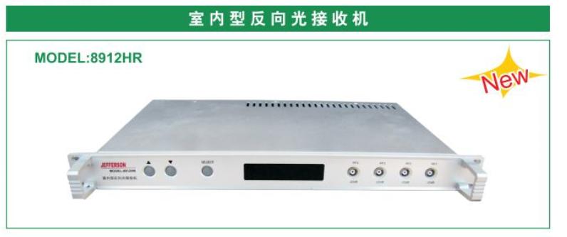 杰和興 機架式光接收機 8912HR 室內型 反向光接收機
