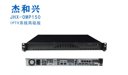 杰和興 JHX-OMP150 IPTV系統加強版服務器 有線電視