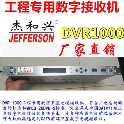 杰和兴JHX-DVR-1000 工程专用数字卫星电视接收机