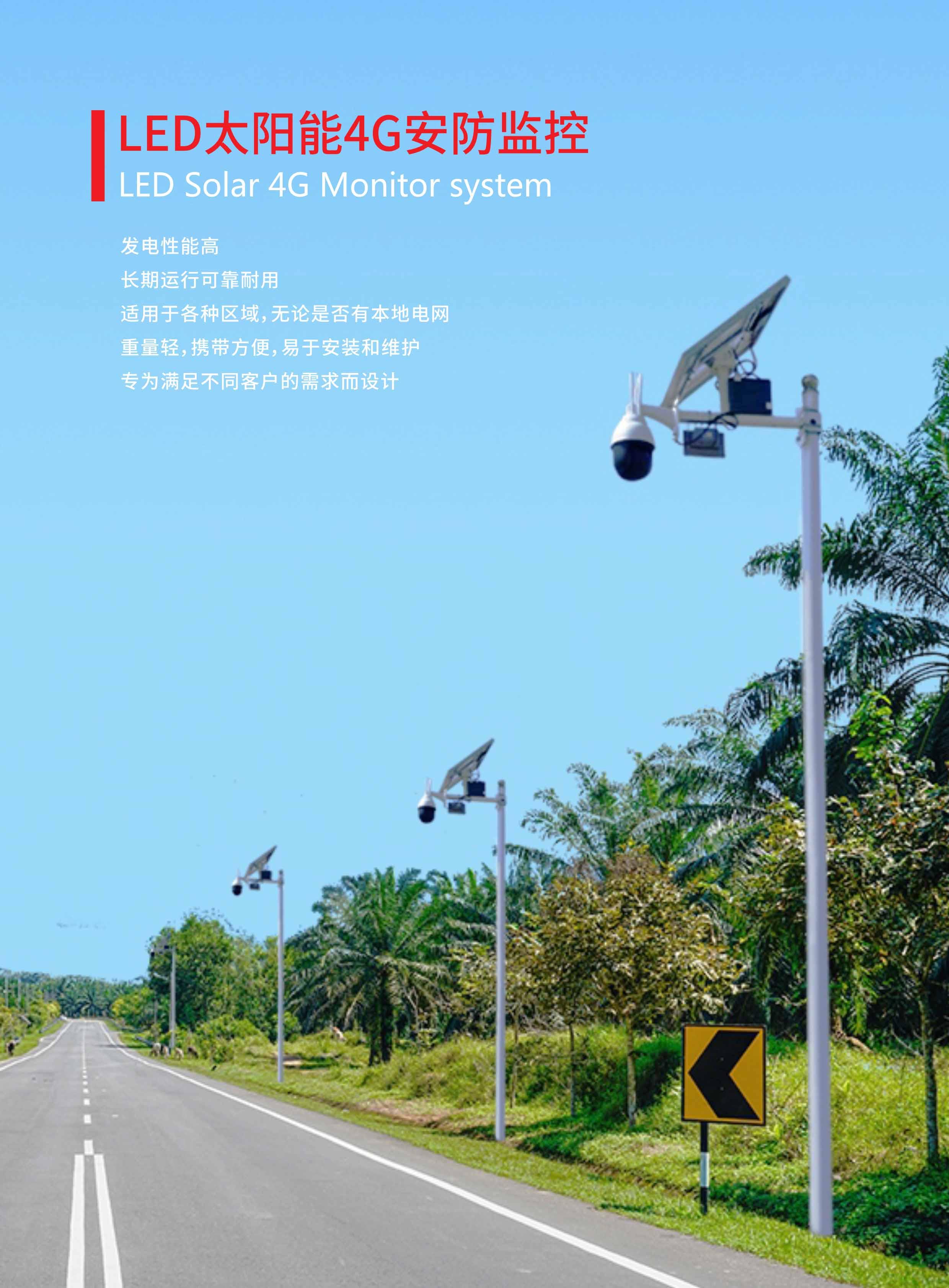 杰和興 太陽能 新能源監控產品光產品宣傳