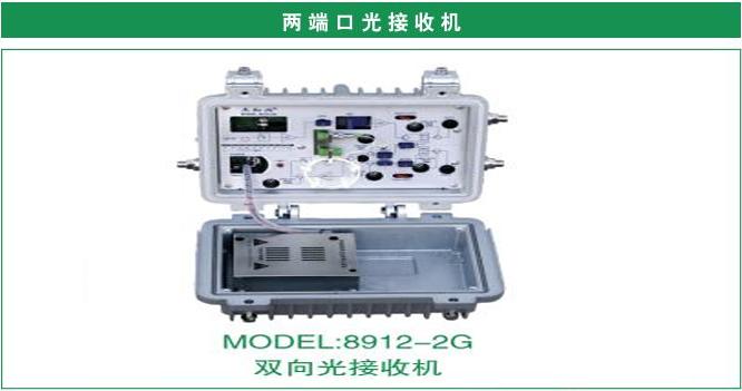 杰和興 8912-2G野外型兩端口輸出雙