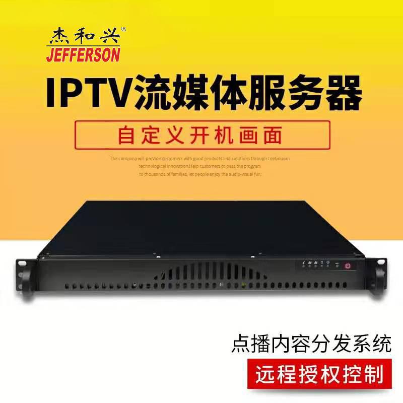 杰和興 IPTV流媒體服務器